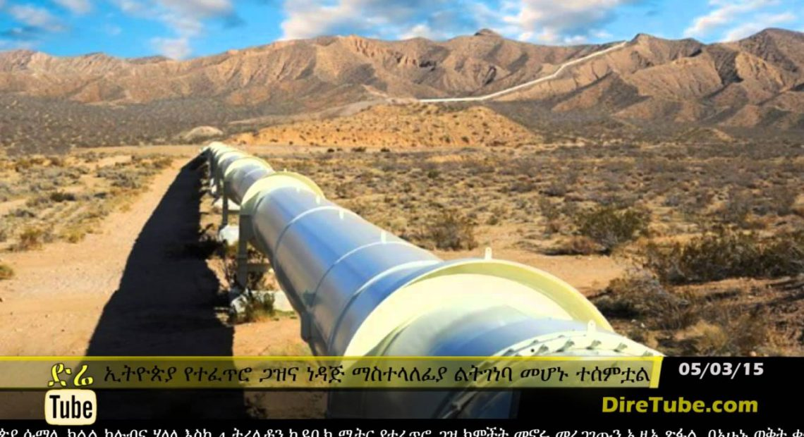 Ethiopia to install natural gas pipeline from Djibouti